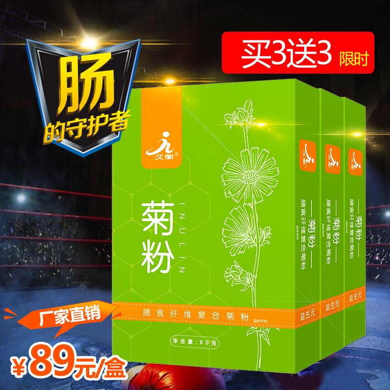 北京水苏糖推荐 比利时菊粉