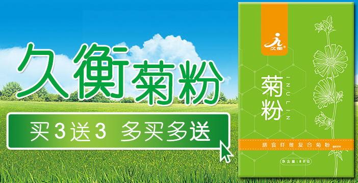 购买品质好的水苏糖当选北京寒夏平糖-菊粉是什么