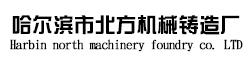 哈尔滨市北方机械铸造厂