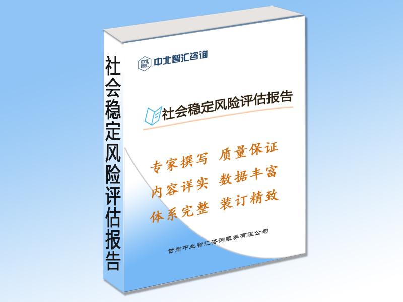 甘肃编写可行性研究报告 社会稳定风险评估报告-中北智汇咨询