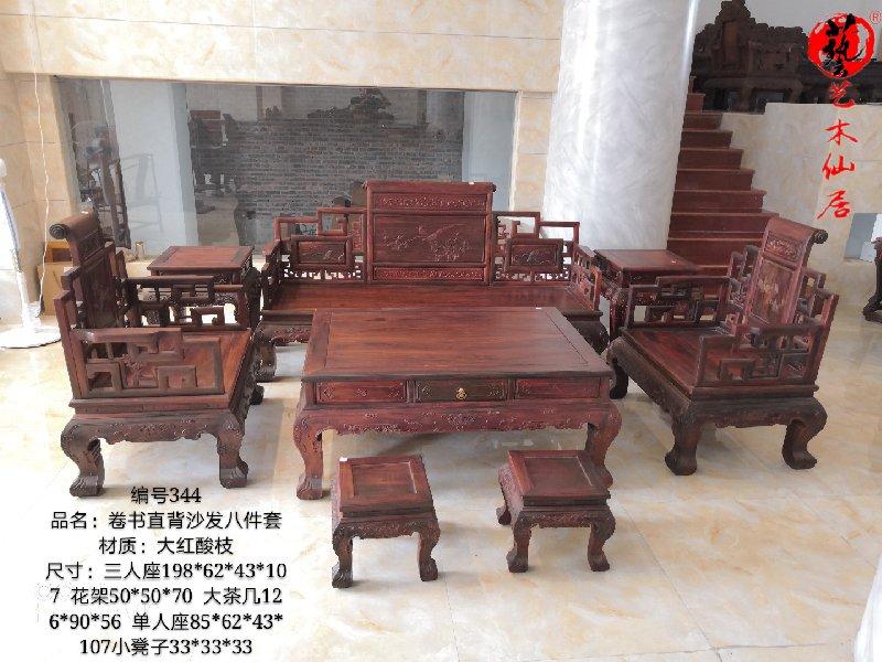 大红酸枝卷书直背沙发八件套实木交趾黄檀客厅红木家具古典沙发