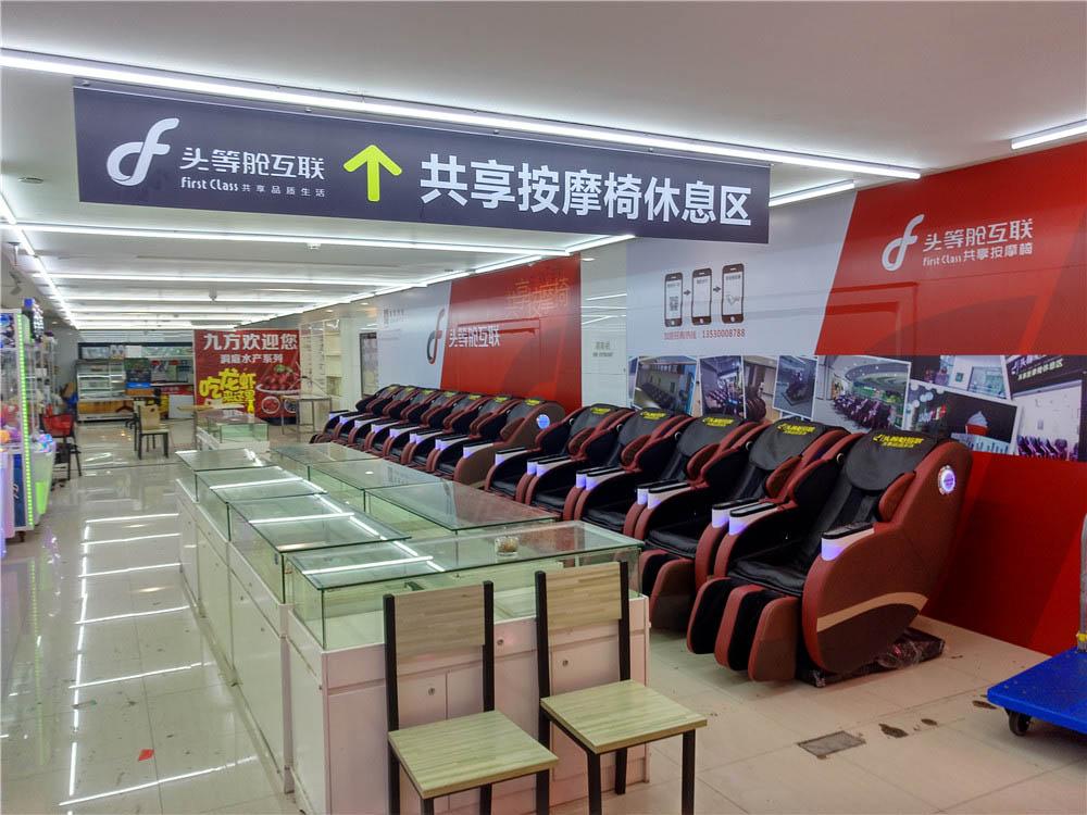 价格合理的共享按摩椅供应广东高性价头等舱共享按摩椅
