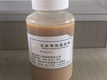 表面增强施胶剂