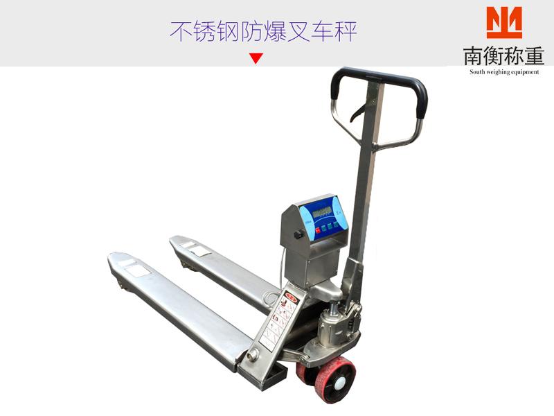 深圳_惠州带打印叉车秤