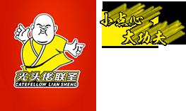 广州光头佬联圣贸易有限公司