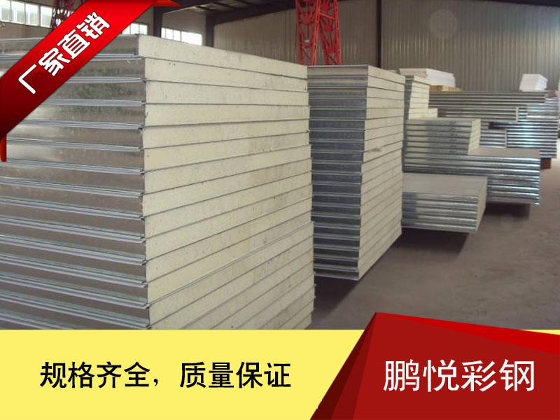 鹏悦彩钢供应聚氨酯彩钢板的价格_聚氨酯彩钢板批发