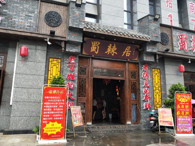 悍然思郡餐饮管理提供的火锅招商加盟服务口碑怎么样,河南火锅招商加盟