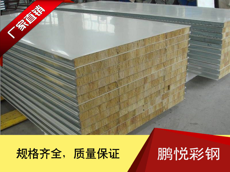 青岛岩棉复合板厂家_专业的岩棉复合板供应商,当属鹏悦彩钢