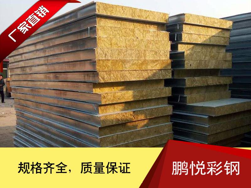 青岛岩棉复合板 价格合理的岩棉复合板哪里买-鹏悦彩钢
