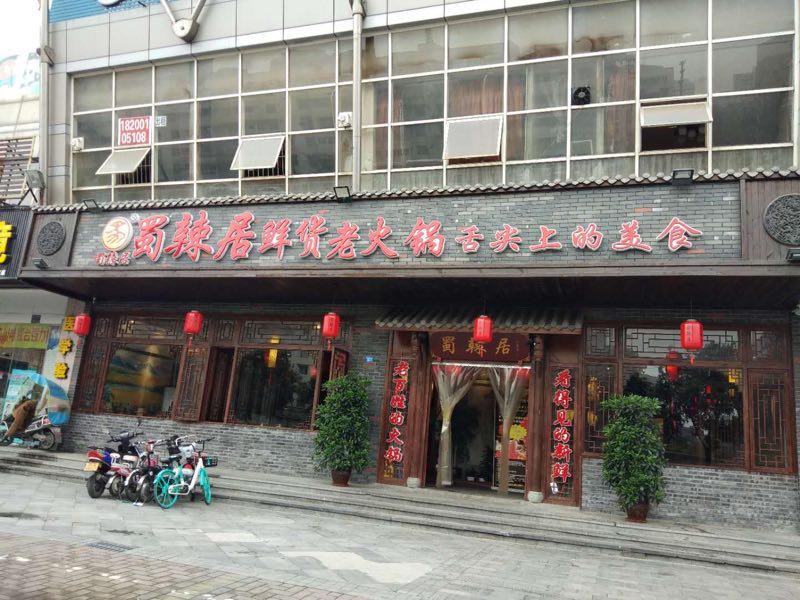 拉萨火锅加盟项目 给您推荐具有口碑的火锅招商加盟