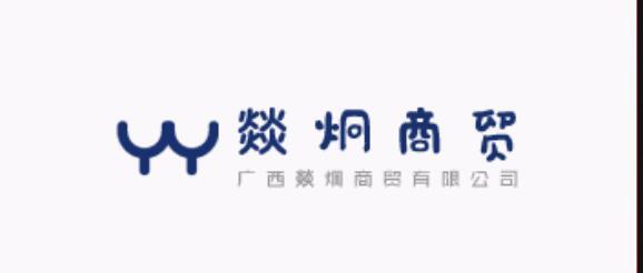 广西燚炯商贸有限公司