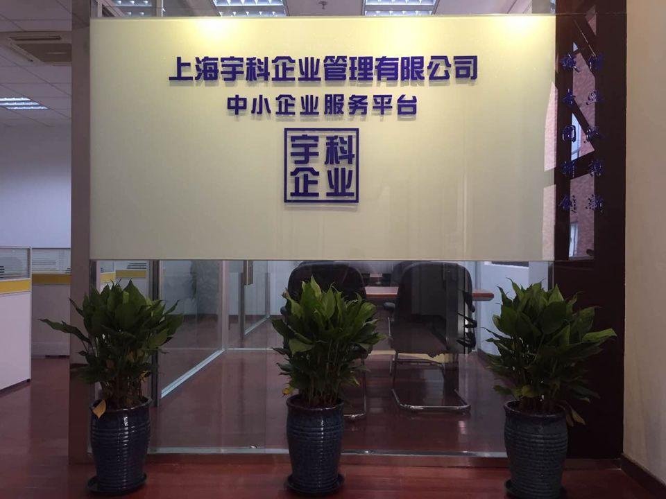 上海注册公司简要流程图