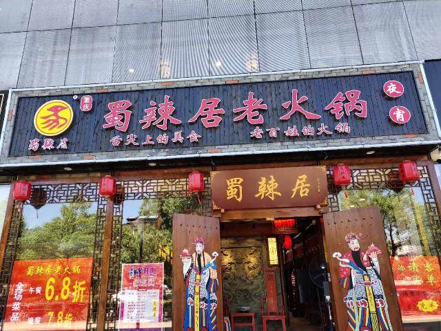 内蒙古火锅服务_蜀辣居火锅餐厅加盟专业提供