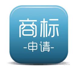 惠州商标注册方便快捷省心就找优信知识产权