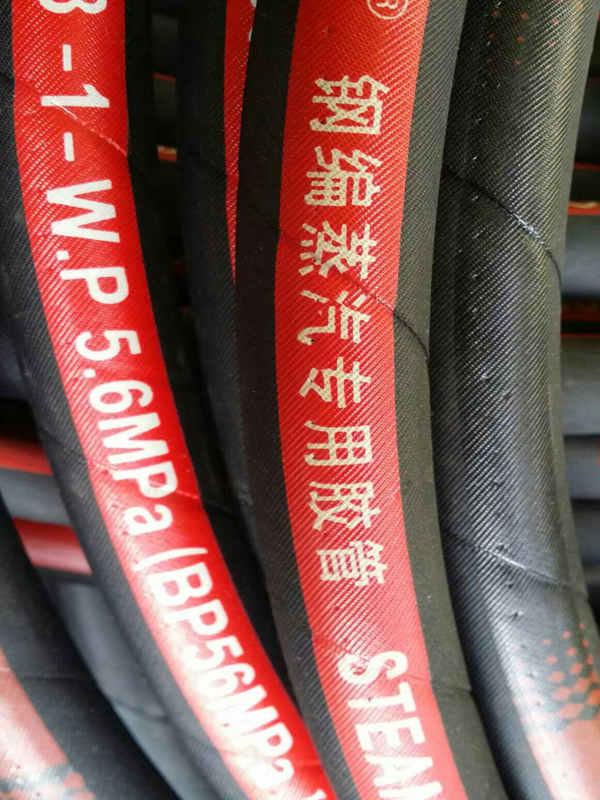 蒸汽胶管哪里有供应|吉林蒸汽胶管