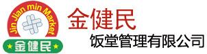 珠海市金健民饭堂管理有限公司