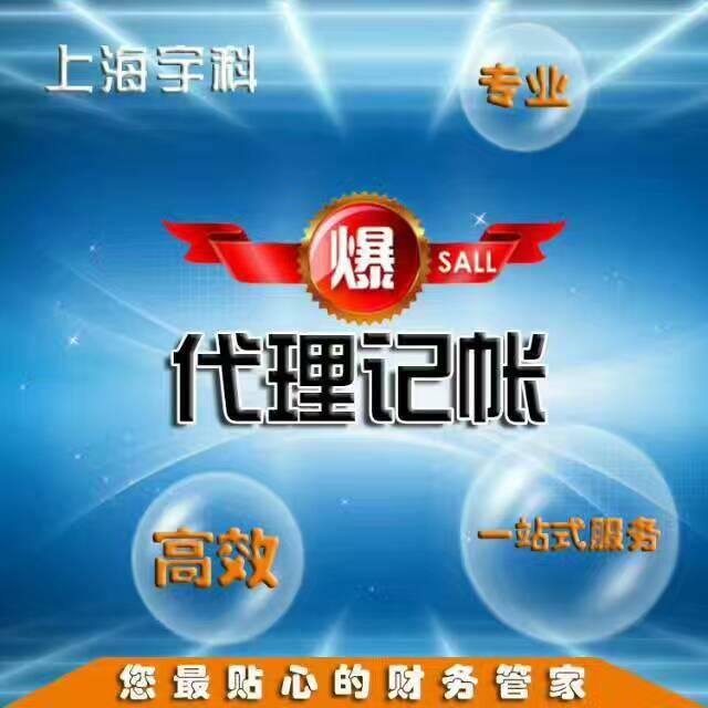 上海代理记账的八大问题