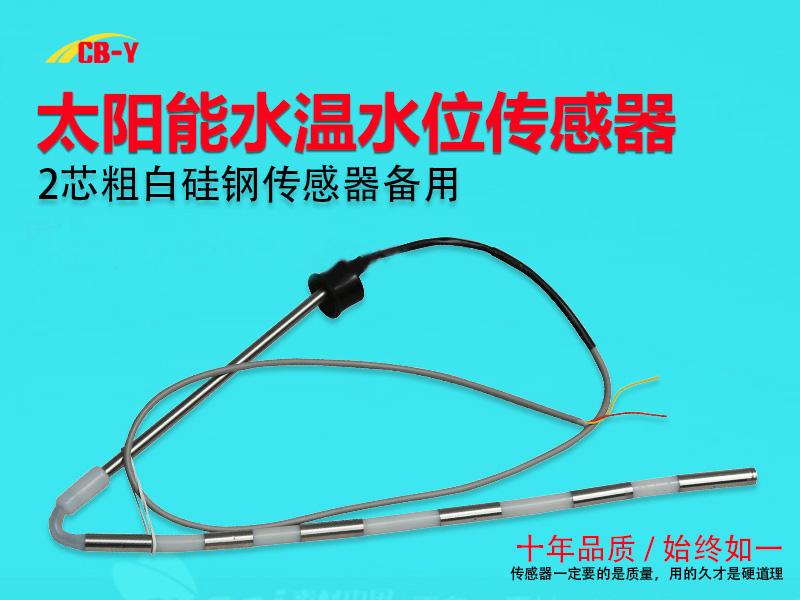 供应太阳能仪表_质量好的2芯粗白硅钢传感器市场价格