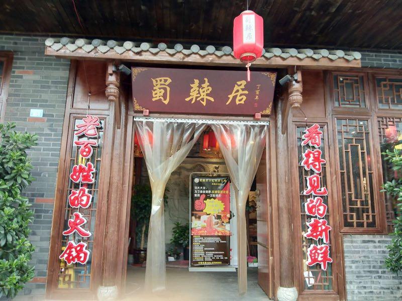 火锅招商加盟怎么做-柳州十大火锅排行榜