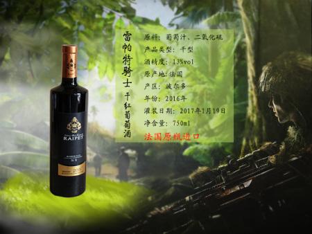 【老兵酒业】烟台红酒 烟台红酒批发 烟台红酒厂家