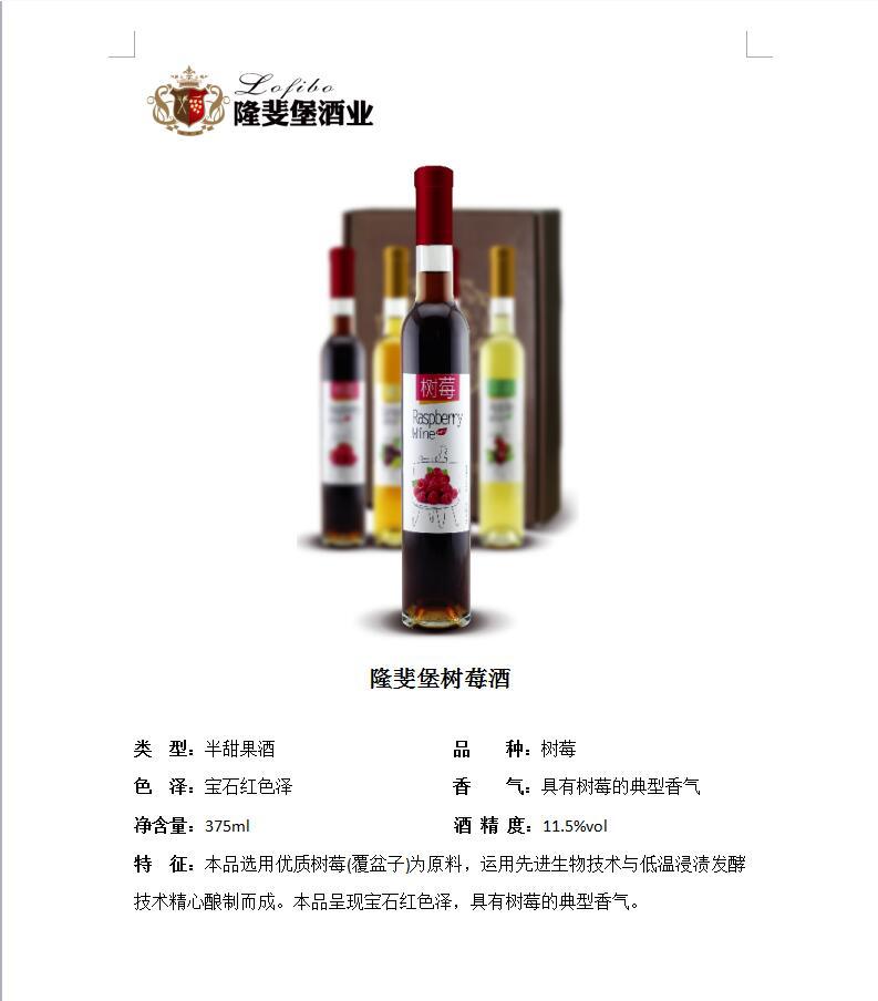 【好时光】葡萄酒加工 葡萄酒酿造 葡萄酒