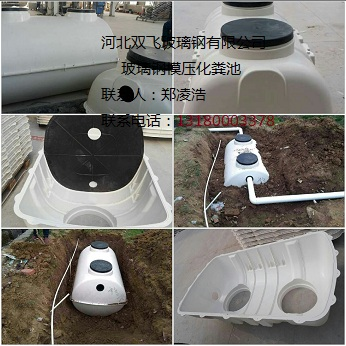 新农村改厕专用化粪池 小型家用化粪池