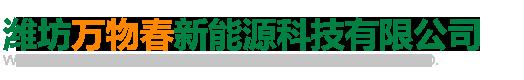 潍坊万物春新能源科技有限公司