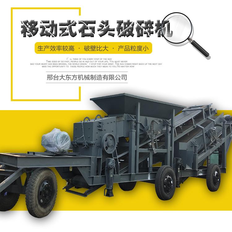 移动式石头破碎机专业生产制造厂家品质保证欢迎来厂考察