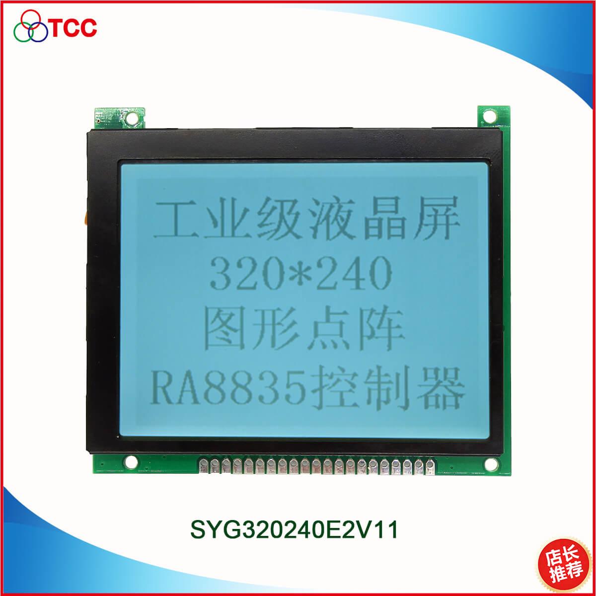 可信赖的320240液晶屏,别错过三元晶科技_台湾320240液晶屏