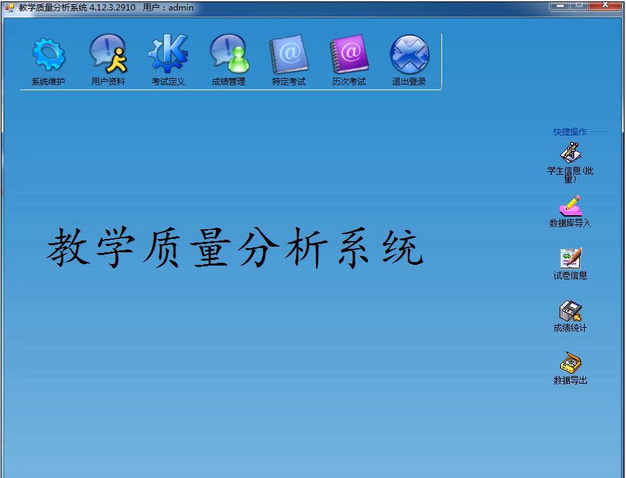 大兴安岭松岭区网上阅卷 网上阅卷系统开发厂商