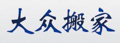 扬州大众搬家清洗有限公司