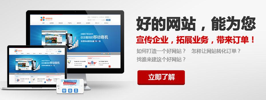 长治有实力的长治网站建设公司 长治网站建设多少钱