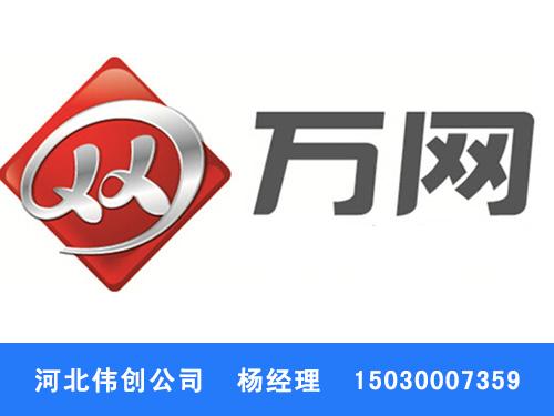 邯鄲萬網代理服務商【河北偉創網絡公司】