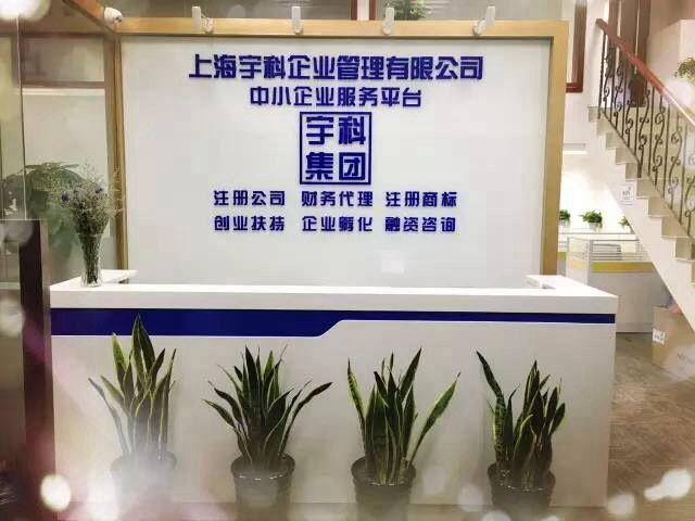 上海公司注册流程有哪些?