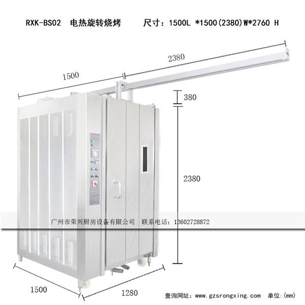 广州智能液晶自动烧烤炉供应商/不锈钢卤水设备/荣兴厨具