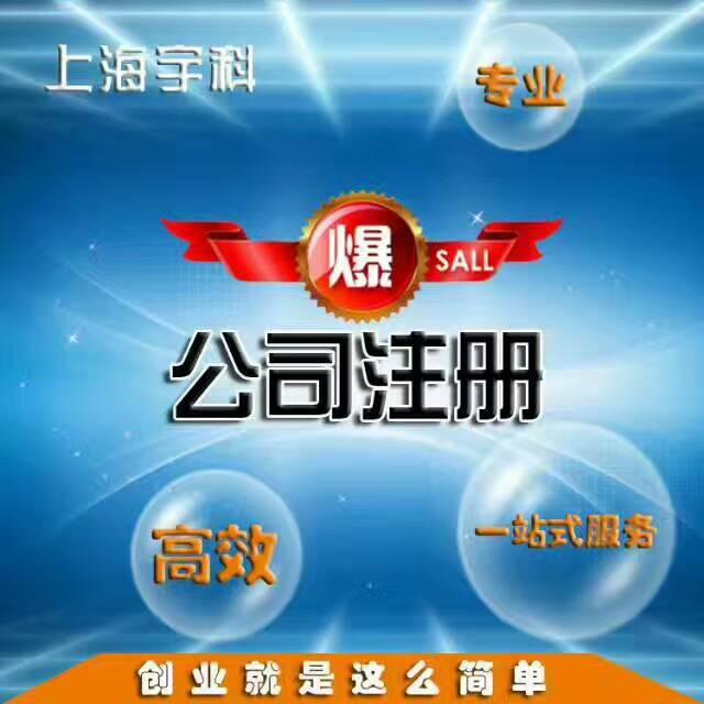 上海注册土特产公司流程