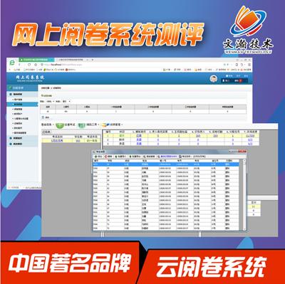 朗县高考阅卷系统安装|教师阅卷系统下载
