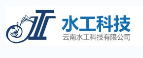 云南水工科技有限公司