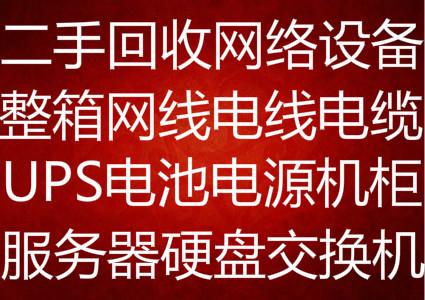 浦东新区服务器回收