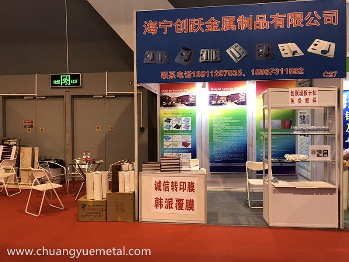 庆祝海宁创跃集成墙板卡扣生产商参加2018广州集成吊顶展会