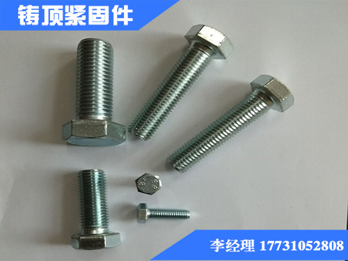 铸顶镀锌螺栓销量好的紧固件|山东镀锌螺栓