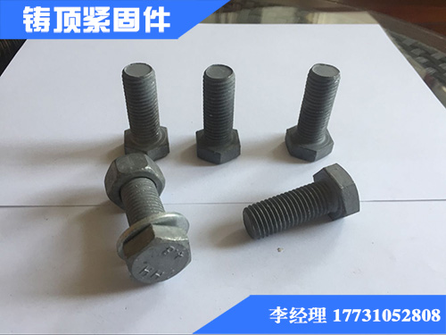优质热镀锌螺丝厂家当属铸顶紧固件_北京热镀锌螺丝