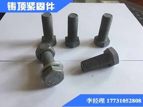 热镀锌螺栓厂家当属铸顶紧固件,热镀锌螺栓低价批发
