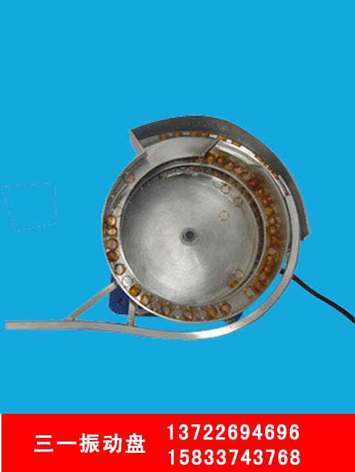 详解振动盘的作用及报价 产品动态-三一自动化振动盘制造厂
