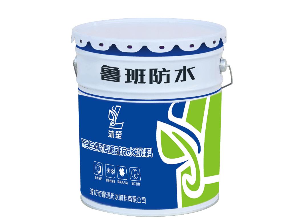 水性彩色聚氨酯防水涂料厂家-物超所值的彩色聚氨酯防水涂料鲁班防水材料供应