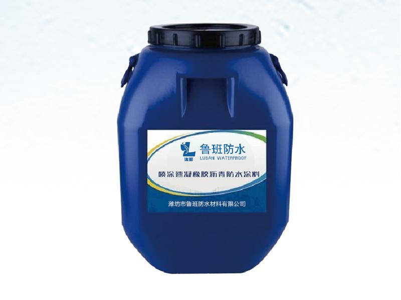 涂刷型喷涂速凝橡胶沥青防水涂料哪家好_划算的喷涂速凝橡胶沥青防水涂料要到哪买