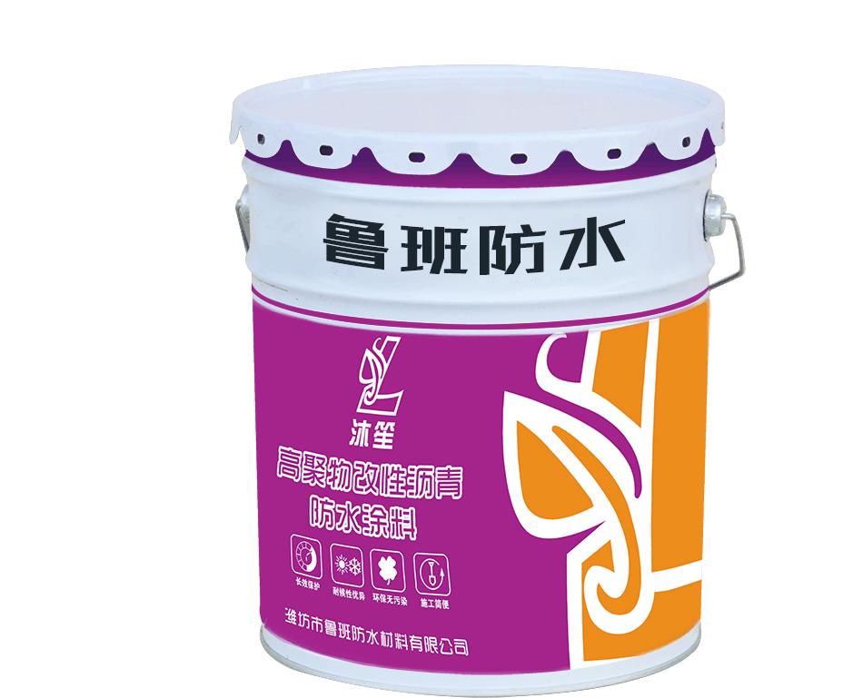 西藏高聚物改性沥青防水涂料-品牌高聚物改性沥青防水涂料专业供应
