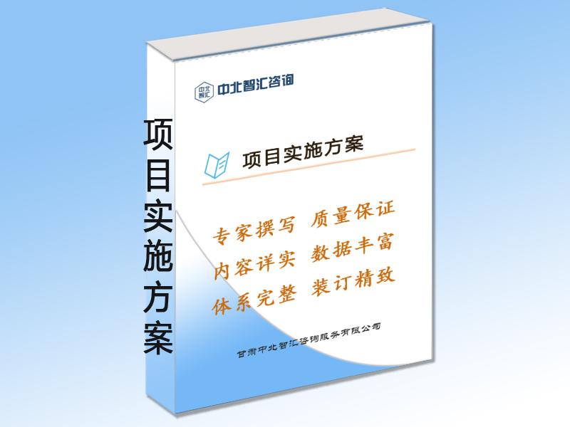 兰州知名的项目实施方案编写公司推荐--甘肃中北智汇