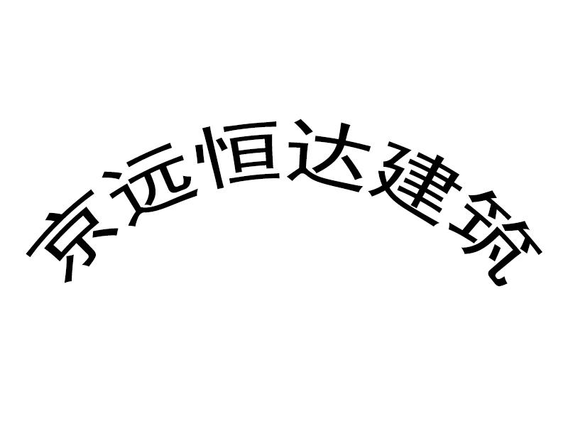 天津京远恒达建筑装饰工程有限公司