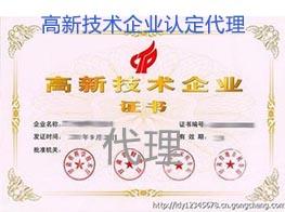 甘肃高新认定代理_兰州信誉好的高新技术企业认定推荐